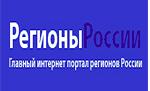 Главный интернетпортал регионов России