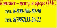 Конткт-центр ОМС